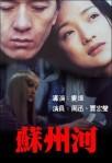 suzhou creek filmaffinity_com