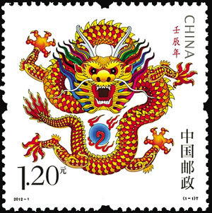 China Dragon Stamp 2012