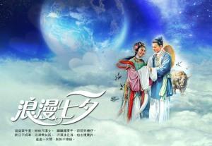 织女牛郎_Niu_Lang_Zhi_Nu_Chinese_Valentines_Day