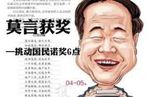 Mo_Yan_source_sina_com