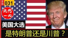 Trump_or_Trump_source