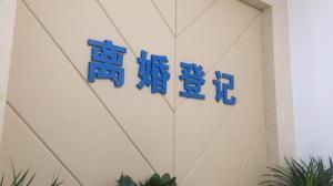 divorce_office.1
